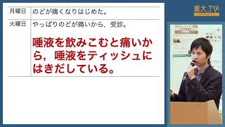 藤川裕恭「東京大学の家庭の医学:「風邪」に正しく対応できますか?」ー第13回東大院生によるミニレクチャプログラム