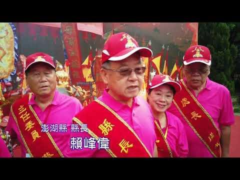 2019澎湖泉州宗教直航全記錄
