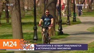 Погода в столице бьет температурные рекорды - Москва 24
