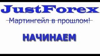 Легендарный советник Forex без Мартингейла - JustForex