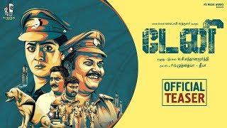 Danny - Tamil Official Teaser | Varalaxmi Sarathkumar, Sayaji Shinde | L C Santhanamoorthy