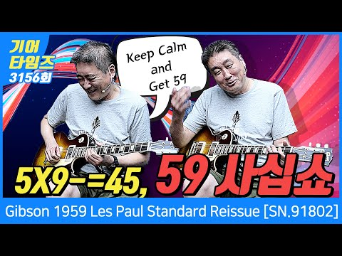 [GearTimes 3156회] 깁슨 Gibson Custom Shop 1959 Les Paul Standard Reissue [SN 91802]