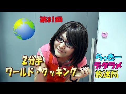 らっきーデタラメ放送局★第81回『らっきー2分半ワールド・クッキング』