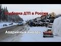 Очередная подборка аварий на дорогах России