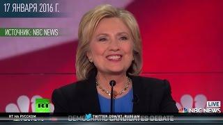 От любви до ненависти: как менялось отношение Хиллари Клинтон к Владимиру Путину