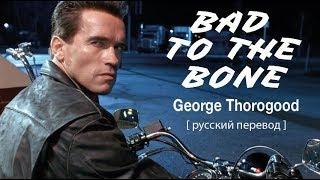 Bad to The Bone (George Thorogood) - До костей плох [русский перевод] Терминатор
