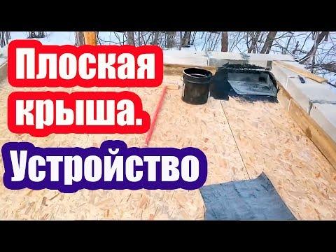 Как покрыть плоскую крышу
