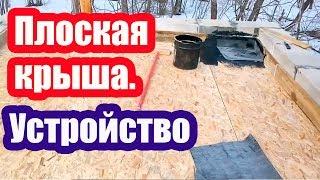 видео Виды крыш и кровельных покрытий для каркасного дома