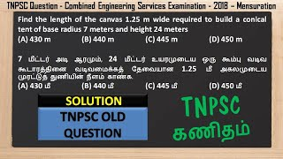 | TNPSC Question | COMBINED ENGINEERING SERVICES EXAMINATION   2018 | Mensuration |