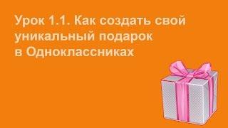 Урок 1.1. Как создать подарок в Одноклассниках(Устарело. Новое видео тут http://youtu.be/aZ1Rhel1hwk Урок по созданию собственных подарков в Одноклассниках для сайта...., 2014-05-23T13:57:28.000Z)