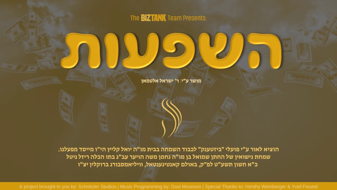 HASHPUOIS - BizTank's New Single by Sruly Altman