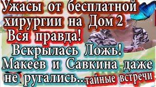 Дом 2 новости 21 января (эфир 27.01.20) Ужасы от бесплатной хирургии на Дом 2. Ложь Ромы и Алены