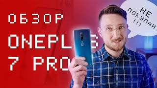 обзор OnePlus 7 Pro. Месяц мучений с убийцей надежд