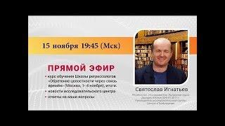 Запись прямого эфира от 15 ноября 2019г. - с Александром Ручкиным и Святославом Игнатьевым