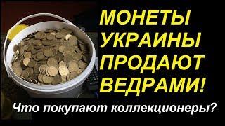 ШОК! МОНЕТЫ УКРАИНЫ СКУПАЮТ ВЕДРАМИ !!! Покупка и продажа монет на КГ