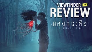 Review แสงกระสือ [ Viewfinder : Inhuman Kiss ]