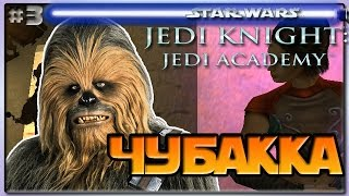 Star Wars Jedi Knight Jedi Academy - ЧУБАККА - Звёздные войны Академия джедаев [3]