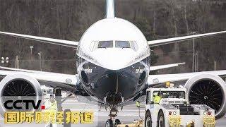 《国际财经报道》 20190430| CCTV财经
