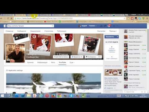 Как создать фан страницу на facebook. Бизнес страница.