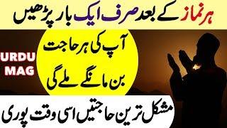 Qurani Wazaif For Hajat - Har Hajat Puri Hone ki Dua