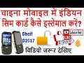 Dbeif d2017 phone mein indian sim card kaise use karien | Unlock | Banggood