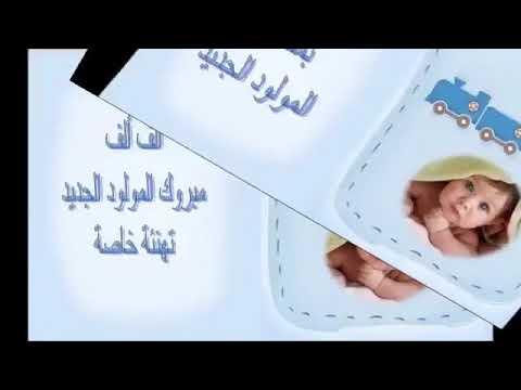 مبروك ياروح اختك المولود الجديد يتربى بعزكم والحمدالله ع سلامتكم Youtube