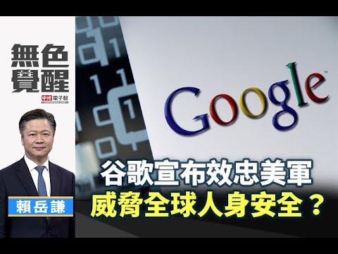 《無色覺醒》 賴岳謙 |谷歌宣布效忠美軍 威脅全球人身安全?|20190429