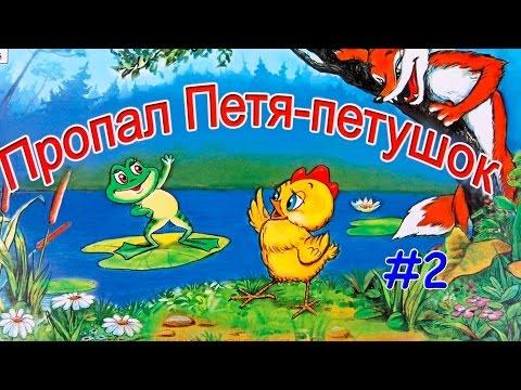 Петушок и бобовое зернышко сказка, текст читать Русские
