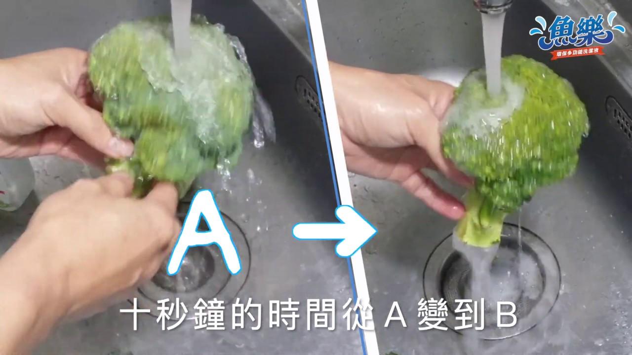 【魚樂環保多功能洗潔液】魚樂功能篇~ 蔬果農藥洗淨~ 花椰菜 - YouTube