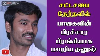 Dhanush to join BJP and campaign for the next election - 2DAYCINEMA.COM