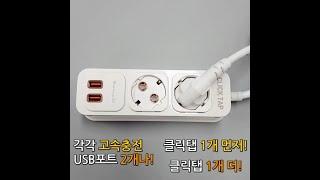 고속충전기+멀티탭=부엉이클릭탭