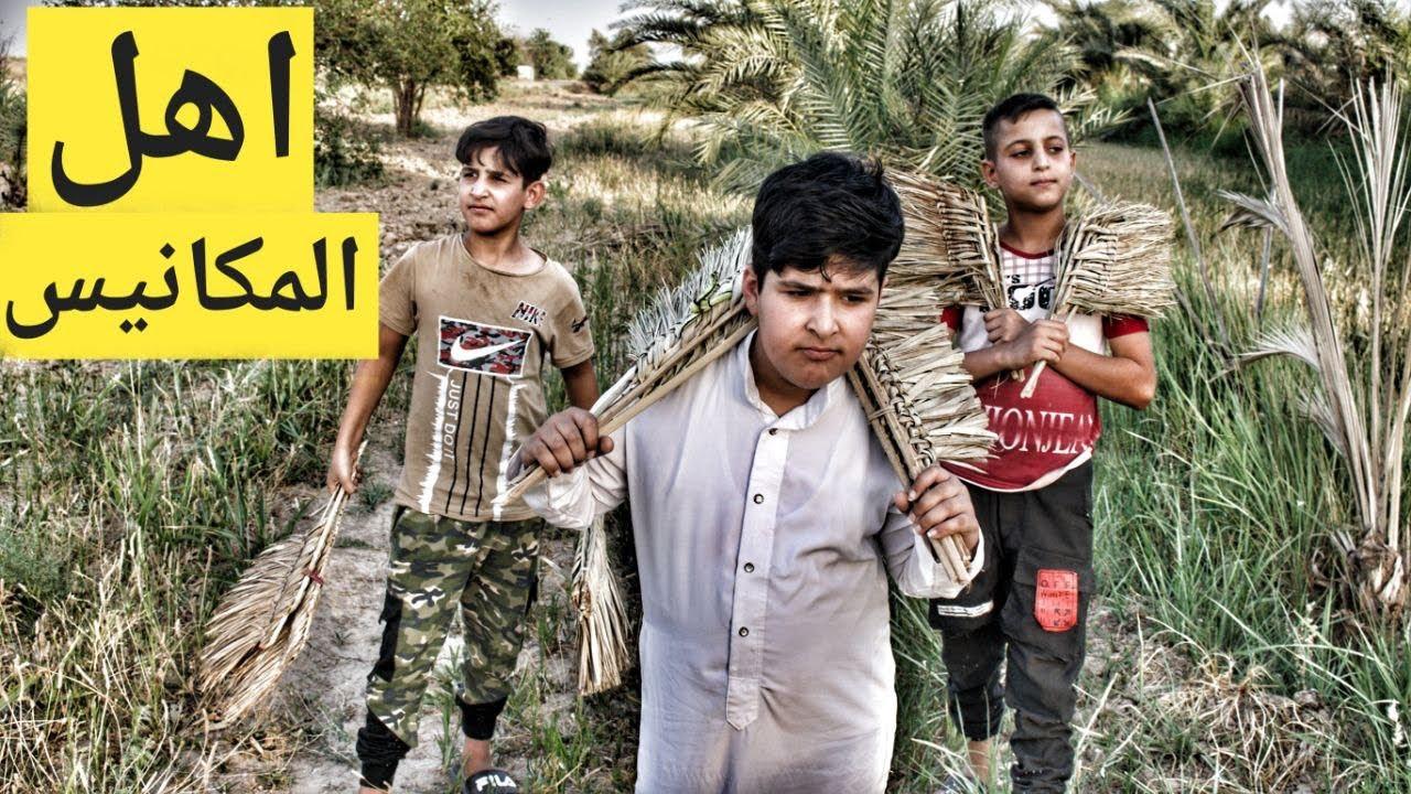 الفلم العراقي صناع المكانيس