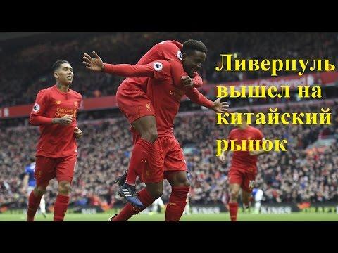 ФК Ливерпуль FC Liverpool сайт