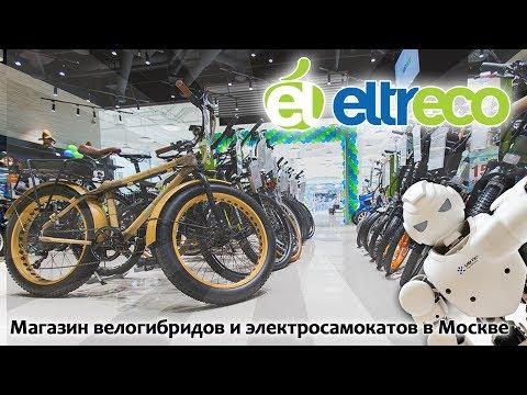Где купить электровелосипеды, электросамокаты в Москве? В новом магазине ELTRECO в ТЦ Авиапарк!