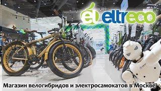 Где купить электровелосипеды, электросамокаты в Москве? В новом магазине ELTRECO в ТЦ Авиапарк!(, 2017-07-05T13:26:33.000Z)