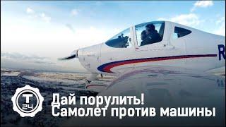 Дай порулить! Самолет против машины