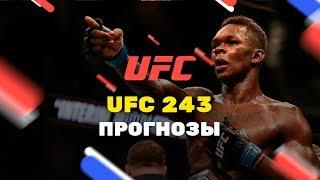 Прогнозы на UFC 243, ставки Онлайн Букмекеров