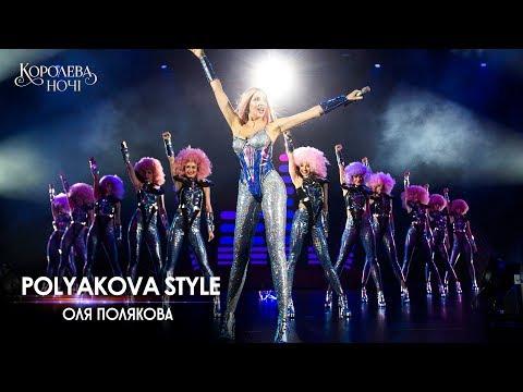 Телеканал 1+1: Оля Полякова – Polyakova Style. Концерт «Королева ночі»