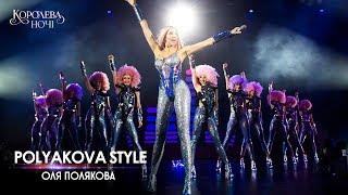 Оля Полякова – Polyakova Style. Концерт «Королева ночі»