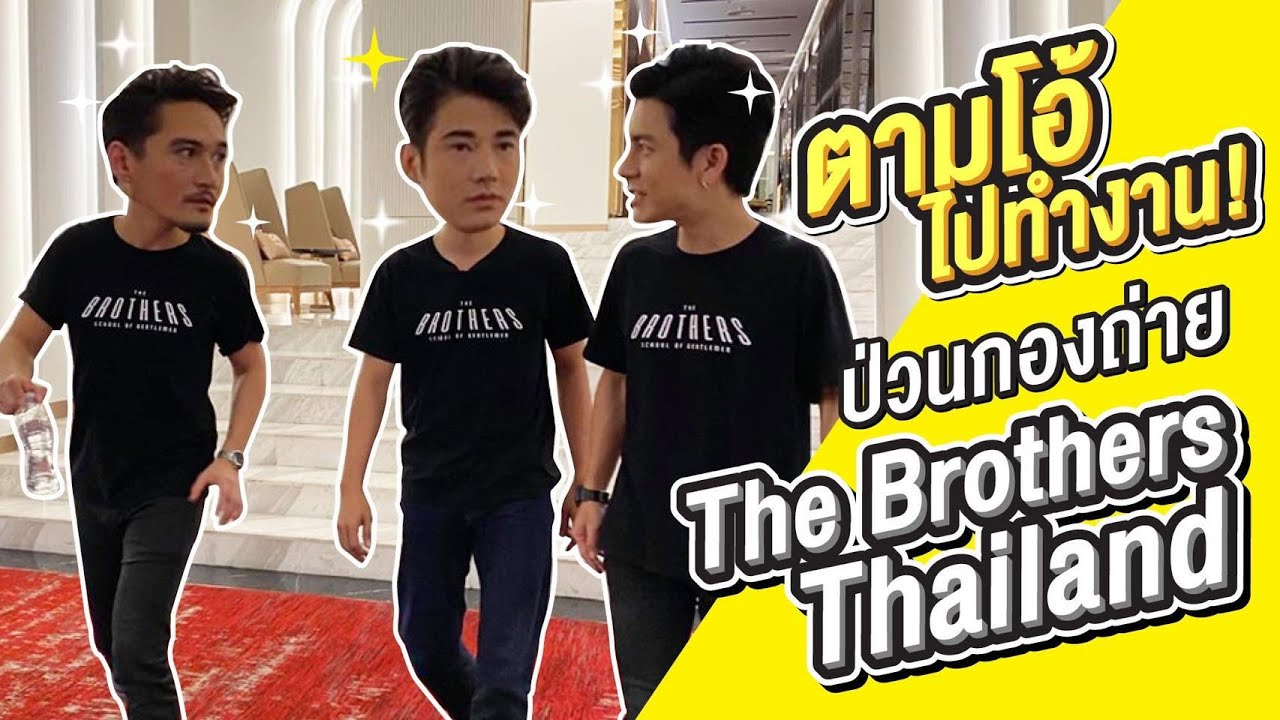 Work With Mario | โอ้กับการเป็นโบร้ช The Brothers Thailand