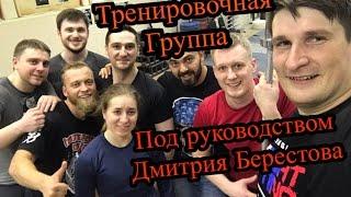 Тренировочная группа под руководством Дмитрия Берестова