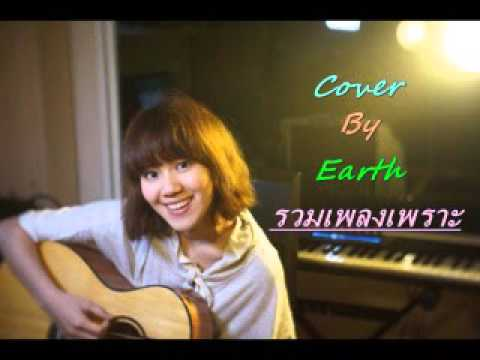 รวมเพลงเพราะๆ l Cover by Earth