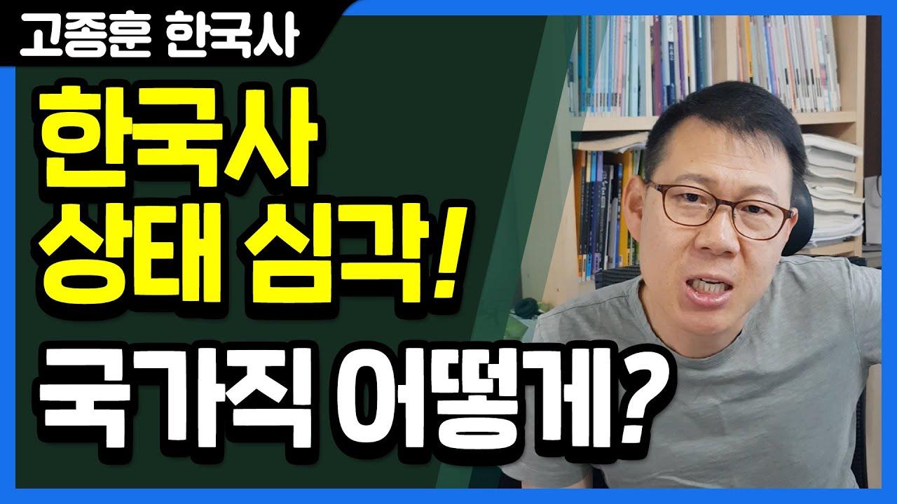 [고종훈 한국사] 한국사 상태 심각! 국가직 어떻게?