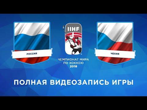 Чемпионат мира по хоккею 2018. Сборная России - сборная Чехия.