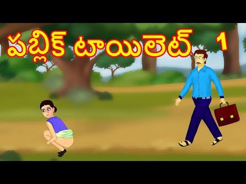 Download పబ్లిక్ టాయిలెట్ | Telugu Stories | Stories in Telugu | Neethi Kathalu in Telugu | Kathalu