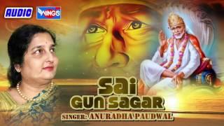 Sai Baba Songs | Sai Gun Sagar  | Jai Jai Saibaba | Sai Dhun By Anuradha Paudwal