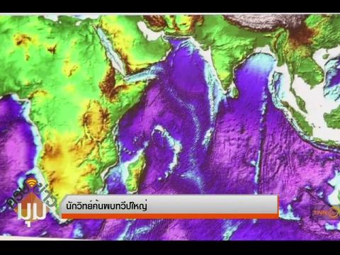 ค้นพบทวีปใหญ่หายจากแผนที่โลก200ปี