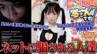 【緊急生放送】急展開…「みっき~」と関係があった15歳女性の母親の状態がやばい…本人と通話…有名YouTuberのなりすましに〇〇画像を送った女性…YouTubeに流れる広告が詐欺で被害…