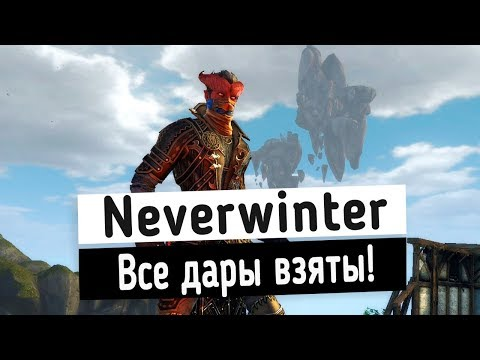 [Neverwinter World]  Все дары взяты!