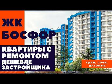 ЖК Босфор. Самые дешёвые квартиры. Квартира в Сочи. Недвижимость в Сочи.